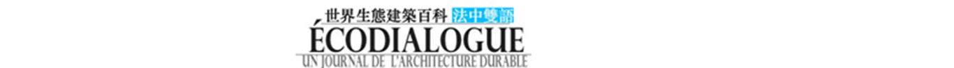 EcoDialogue NEWS 新闻网
