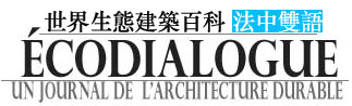 EcoDialogue NEWS 新闻网 | Un Journal EcoArchitecture 新闻网
